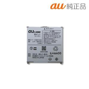 [au純正品]F001専用電池パック au 純正 正規品