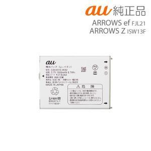 (au純正品)ARROWS Z ISW13F/ARROWS ef FJL21電池パック au 純正 正規品