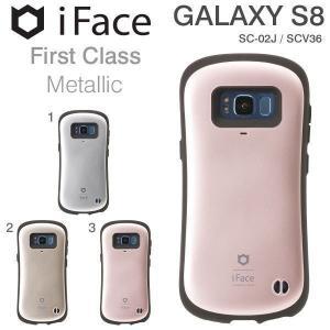 GALAXY S8 galaxys8 カバー ケース 耐衝撃 iFace アイフェイス First Class Metallic メタリック docomo SC-02J au SCV36 おしゃれ Hamee 正規品|iplus