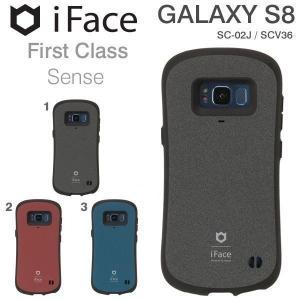 スマホカバー GALAXY S8 galaxys8 カバー ケース 耐衝撃 iFace アイフェイス First Class Sense センス docomo SC-02J au SCV36 おしゃれ Hamee 正規品|iplus