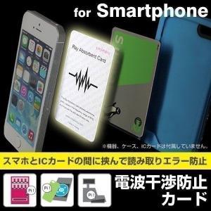 Ray Absorbent card 電波干渉防止カード【SUICAなどICカードをサクサク読み取り/おサイフスマホ/スマートフォン/iPhone】|iplus