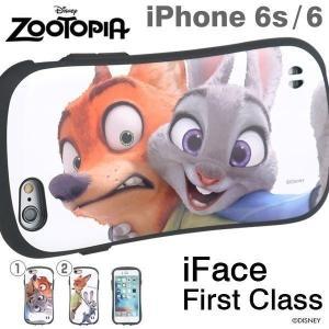 ディズニー iface iPhone6s iPhone6 ケース アイフェイス 耐衝撃 カバー アイフォン6s アイホン6 i face First Class ズートピア ハードケース|iplus