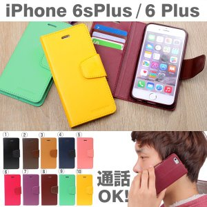 iPhone6 Plus iPhone6s Plus アイフォン6S プラス  手帳型 ケース アイホン6sプラス ケース カバー Mercury ソナタダイアリー ア PUレザー おしゃれ 横開き