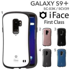 スマホカバー GALAXY S9+ iFace アイフェイス ギャラクシー S9+ ケース iFace First Classケース|iplus