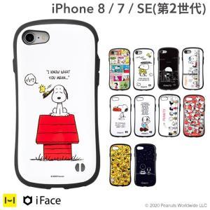 iFace アイフェイス iPhone8 アイフォン8 ケース スヌーピー iPhone7 アイフォン7 ケース PEANUTS ピーナッツ First Class 耐衝撃 ブランド アイフォンケース|iplus