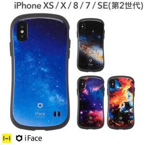 スマホケース iphone8 iphone7 ケース アイフェイス iFace First Class Universe ケース ユニバース 宇宙 柄 星雲|iplus