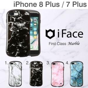 iPhone8plus アイフォン8プラス ケース iFace アイフェイス iPhone7plus ケース 耐衝撃 大理石 i Face マーブル スマホケース|iplus