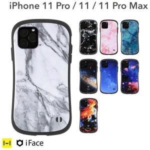 アイフェイス iPhone 11 Pro/11/11 Pro Max専用 iFace First Class Marble/Universe|iplus