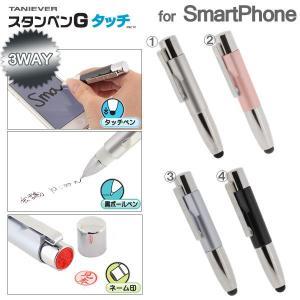 スマートフォン タッチペン スマホ iPhone5 iphone アンドロイド スマホスタンペンGタッチ 3WAY|iplus