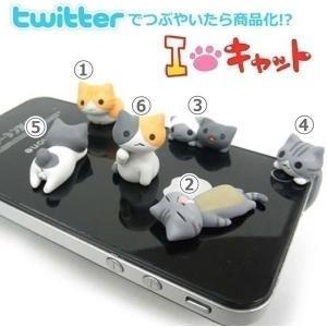 イヤホンジャック 猫 イヤホンジャック アクセサリーにゃんこ型カバーTwitter発  スマホピアス iphone6/plus スマホ スマートフォン iキャット|iplus