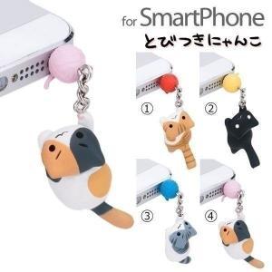 Twitter発にゃんこ型イヤホンジャックカバーとびつきシリーズ iPhone アンドロイド iキャット|iplus
