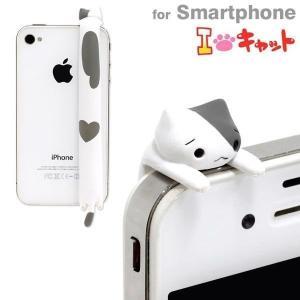 Twitter発にゃんこ型イヤホンジャックカバー(すごいじゃまなのびーるにゃんこ/ブチ)iPhone5s/Android/スマホ/イヤホンジャック iPhone iキャット|iplus