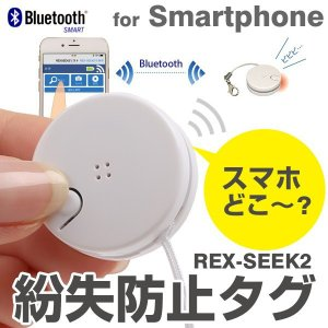 Bluetooth4.0+LE 対応 紛失防止 タグ キーホルダー REX-SEEK2 鍵 携帯 スマホ お財布  ブルートゥース