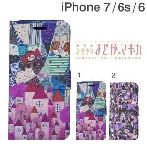 iPhone8/7/6s/6 アイフォン7 ケース 手帳 横型 手帳 横 魔法少女まどか マギカ iPhoneケース パカスタンド 劇場版|iplus