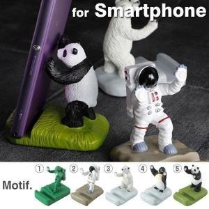 Motif. SMART PHONE STOPPERスマホストッパー スマホスタンド スマートフォンスタンド おしゃれ セトクラフト|iplus