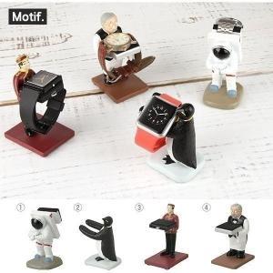 ウォッチ 時計 スタンド オシャレ 雑貨 Motif. WATCH STAND Apple Watch アップルウォッチ スタンド|iplus