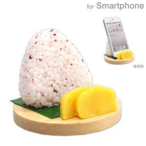 食品サンプル スマホ スマートフォン スマホスタンド 食品サンプルスタンド(おにぎり/ゆかり)スマホ スマートフォン グッズ おもしろ|iplus