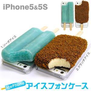 iphone SE iphone5s ケース icePhon...