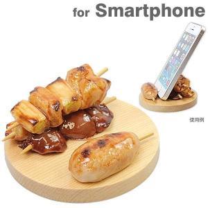 食品サンプル スタンド(焼き鳥) スマホ スマートフォン グッズ おもしろ|iplus