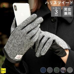 手袋 レディース メンズ スマホ対応 スマホ手袋 裏起毛 ハリスツイード ラムレザー グローブ 手袋 ブランドの画像