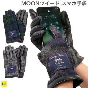 スマホ手袋 iphone 手袋 MOON ツイード × ラムレザー グローブ 本革 裏起毛手袋 スマートフォン アイフォン メンズ レディース|iplus