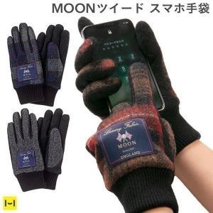 スマートフォン対応 MOON ツイード × ジャージグローブ ネイビーチェック M / メンズサイズ スマホ手袋 スマホ 手袋 裏起毛手袋|iplus