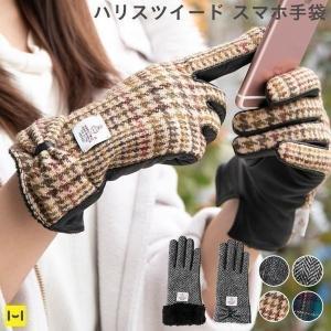 スマホ手袋 iphone 手袋 レディース かわいい おしゃれ 本革 レザー ハリスツイード 手袋 ...