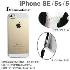 iPhone SE ケース iphone5s iphone5 ケースカバー Highend BerryTPUケース ストラップホール&保護キャップ付き クリア ハイエンドベリー|iplus