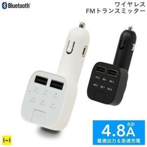DC充電器 車載用DC充電器 Bluetooth USB 充電 シガーソケット 6ch FMトランスミッター 2ポート iplus