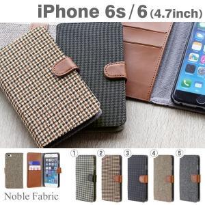 iPhone6s ケース 手帳型ノーブルファブリックダイアリーケース iPhone6 アイフォン ケース カバー|iplus