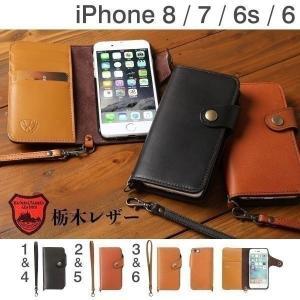 iPhone8 アイフォン8 ケース 栃木レザー iPhone7 アイフォン7 ケース 手帳 横 横型 レザー 本革 カバー ストラップ付き アイフォンケース iPhone6s|iplus