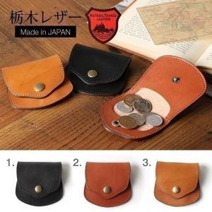 栃木レザー コインケース メンズ 革 財布 レザー ブランド 二つ折り|iplus