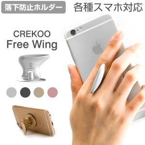 スマホホルダー CREKOO Free Wing 落下防止 ホルダー スマホリング 車載ホルダー 車載スタンド iPhone アイフォン Android スタンド 全機種対応 アルミニウム|iplus