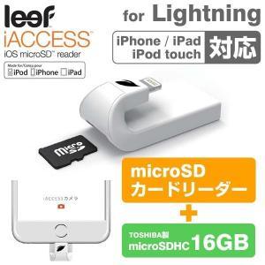 Leef iACCESS Lightning接続microSDカードリーダー(TOSHIBA製microSDHC16GB同梱版) ライトニング メモリ アイホン アイフォン アイアクセス iplus