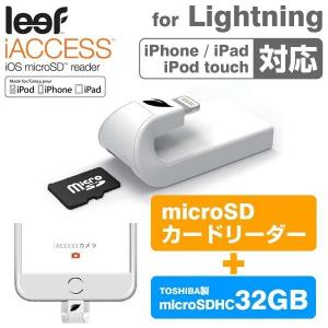 Leef iACCESS Lightning接続microSDカードリーダー(TOSHIBA製microSDHC32GB同梱版) ライトニング メモリ アイホン アイフォン アイアクセス iplus