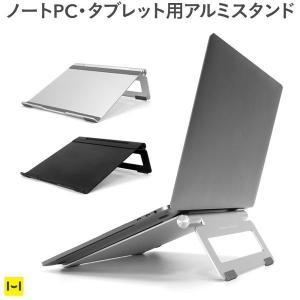 タブレット スタンド ノートパソコン ノートPC アルミ  折りたたみ 角度調節 持ち運び|iplus