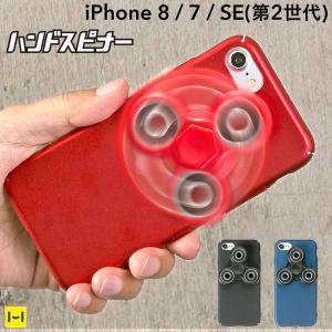 海外でも大人気の「ハンドスピナー」がiPhone 7専用ケースとセットに! ハンドスピナーとは 1人...