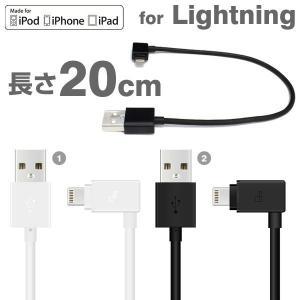 (Lightningコネクタ対応)L字型USB充電・通信ケーブル 20cm|iplus