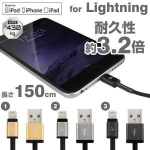 MFI認証 apple認証 Lightning USBケーブル ライトニングケーブル ストロングUSBケーブル 150cm  iphone5/iphone6s/ipod/ipad アイフォン 充電 充電器|iplus