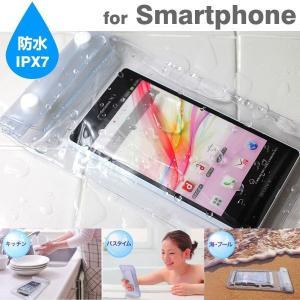 スマホ 防水ケース AQUA SHUT アクアシャット 防水ケース 防水カバー  iPhone iPhoneSE iPhone5|iplus