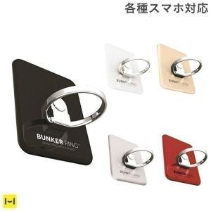 各種スマートフォン対応 バンカーリング3 Bunker Ring 3