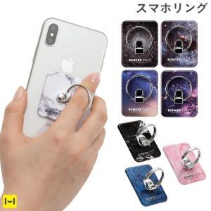 スマホリング バンカーリング 3 Bunker Ring 3 大理石 marble 宇宙 space...
