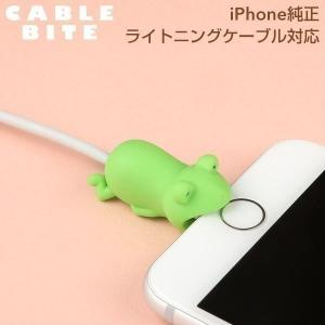 ケーブルバイト カエル 動物 iphone ケーブル保護 断線防止 CABLE BITE Frog