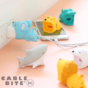 ケーブル 断線防止 ケーブルバイト 可愛い ケーブル 保護 CABLE BITE BIG