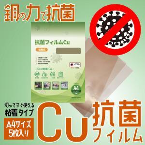 抗菌 銅 フィルム 粘着式 CU シート A4サイズ 5枚入 |ipm-store
