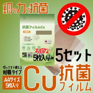 抗菌 銅 フィルム 粘着式 CU シート A4サイズ 5枚入 お徳用 5セット|ipm-store