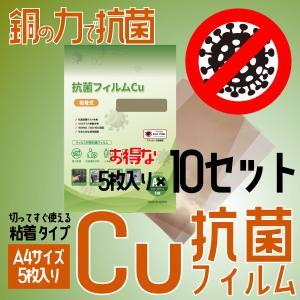 抗菌 銅 フィルム 粘着式 CU シート A4サイズ 5枚入 お徳用 10セット|ipm-store