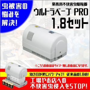 業務用 ウルトラベーププロ1.8 セット※タイマーなし 殺虫器 フマキラー|ipm-store
