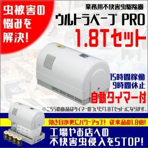 業務用 ウルトラベーププロ1.8Tセット タイマー付 殺虫器 フマキラー|ipm-store