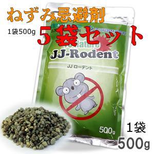 ねずみ 駆除 対策 忌避 JJローデント 粒剤 500g入 臭い ばらまき用 寄せ付けない|ipm-store